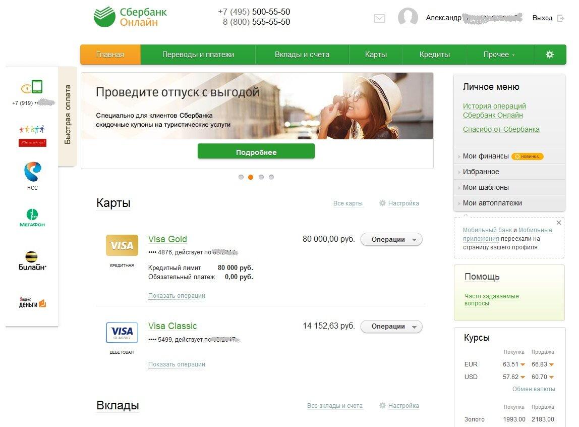 получить потребительский кредит без справок и поручителей
