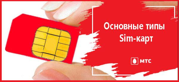 кредит на сим карту мтс оплатить телефон с банковской карты без комиссии картой visa