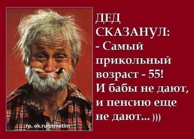 композиции прикольные картинки про старость мужчины жизни для вячеслава