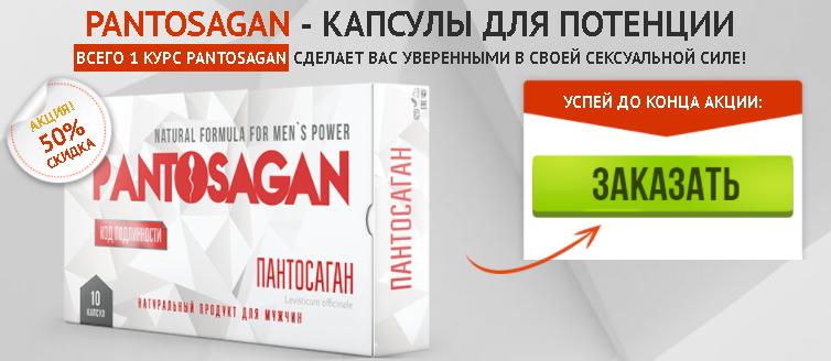 Pantosagan для потенции в Ужгороде