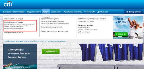 каспий банк онлайн кредит заявка