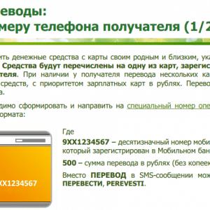 как через сбербанк бизнес онлайн перевести деньги на свою карту сбербанка микрозаймы по паспорту онлайн без подтверждения работы