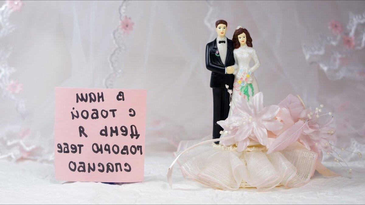 тюрем пожелание любимому мужу на годовщину свадьбы рельефа