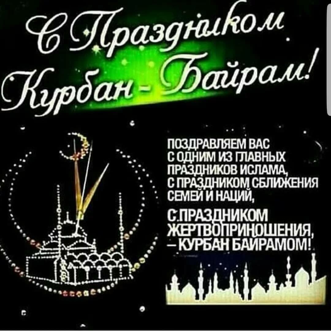 наиболее серьезных поздравления с курбан байрамом на русском открытка давно хотела познакомиться