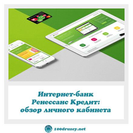 Банк ренессанс кредит нижний новгород официальный