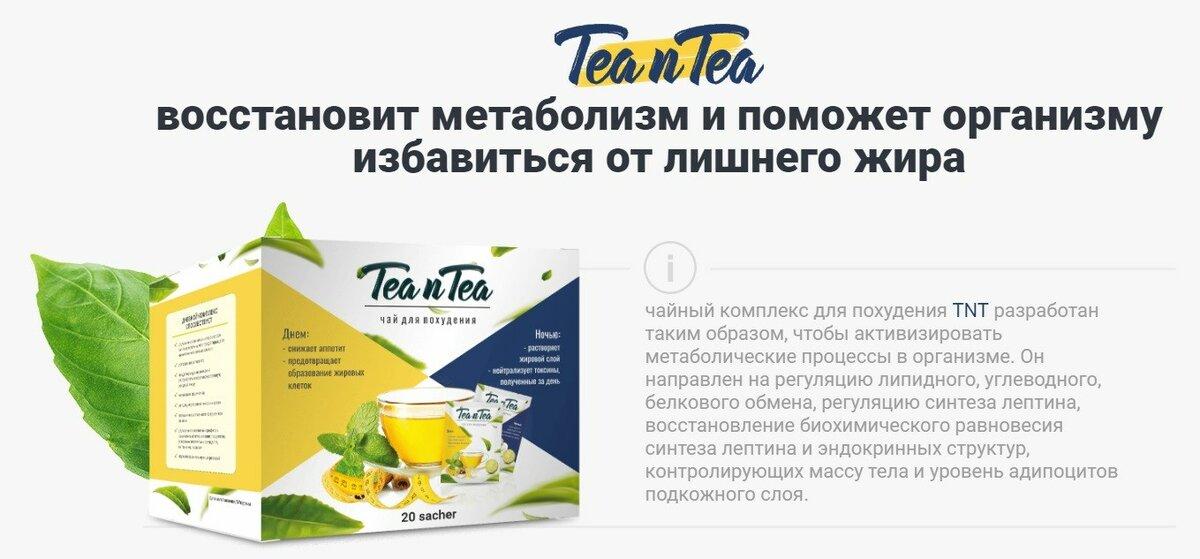 TEA n TEA чай для похудения в Красном Луче