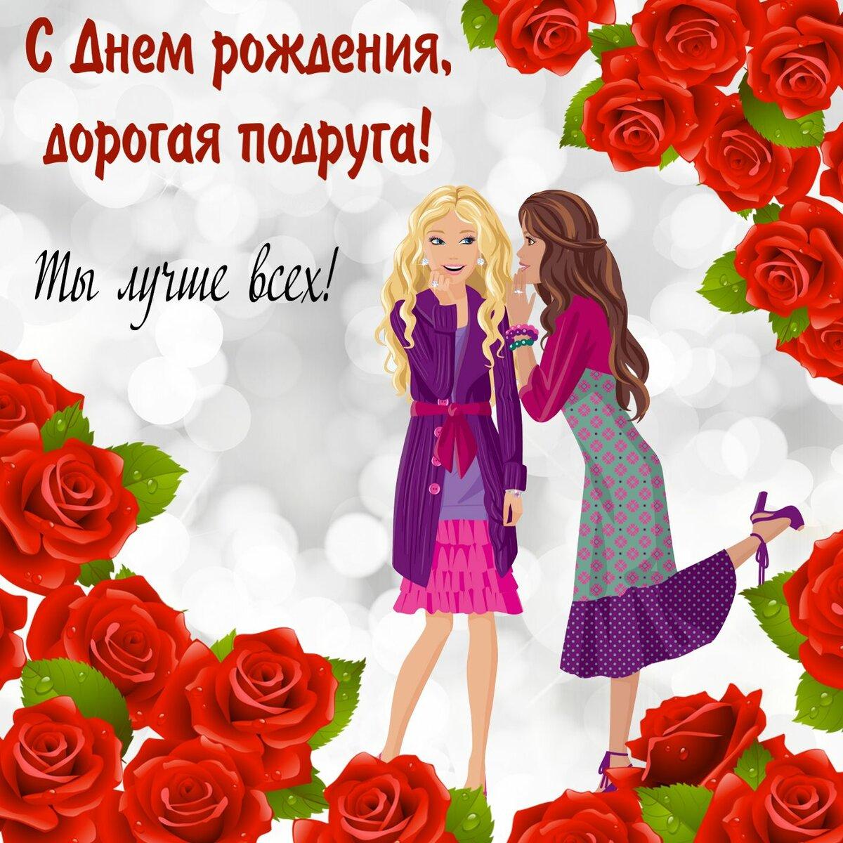 Эффектное поздравление для подруги