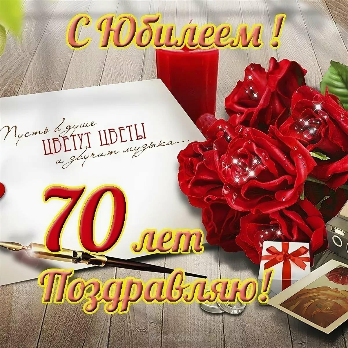 Открытки с днем рождения к 70-летию