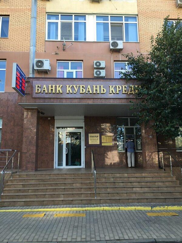 Кубань кредит краснодар официальный сайт
