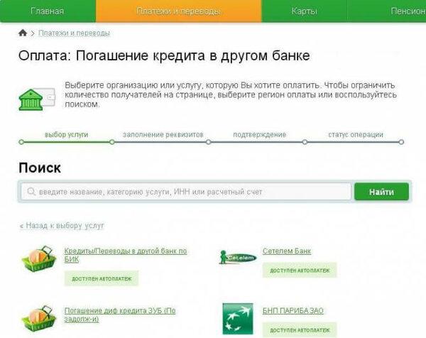 кредит сбербанк онлайн заявка на кредит на карту за 5