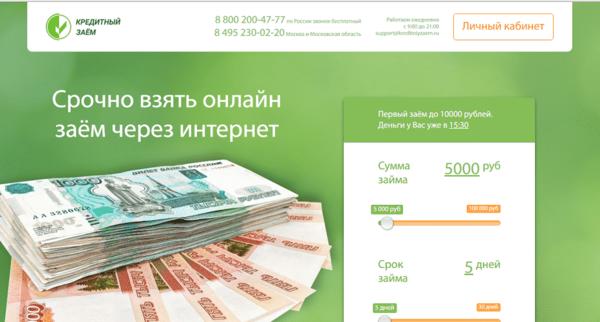 кредит с 20 лет онлайн заявка на карту до 100000 тыс