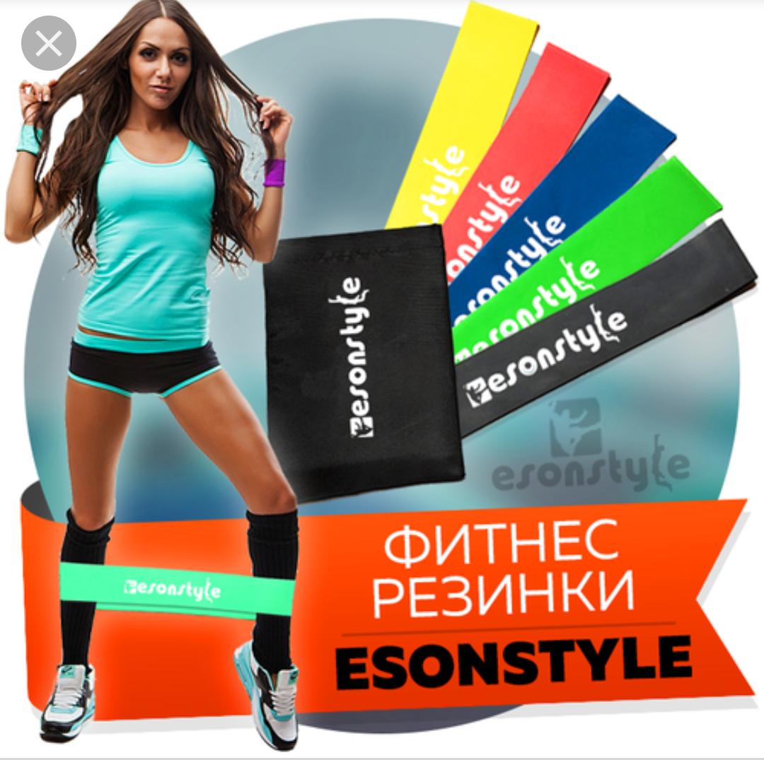 EsonStyle - фитнес резинки в Лесозаводске