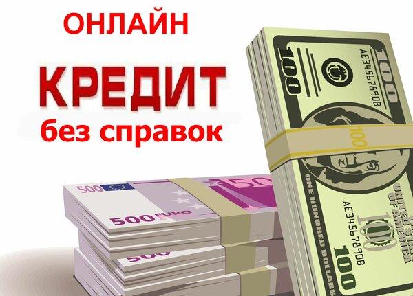 Займы на длительный срок в казахстане