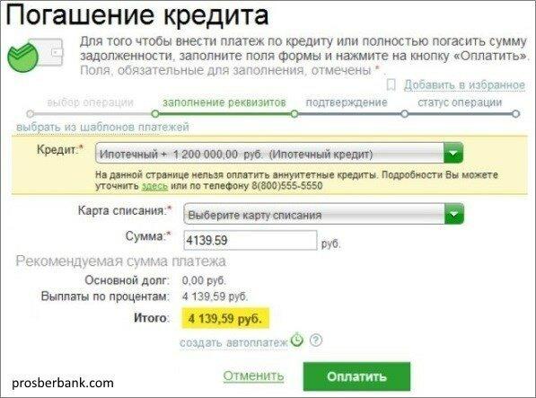 Взять кредит через интернет отп взяли кредит по вашему паспорту