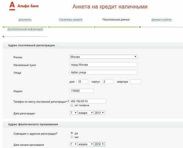 онлайн заявка на кредит хоум кредит банк наличными