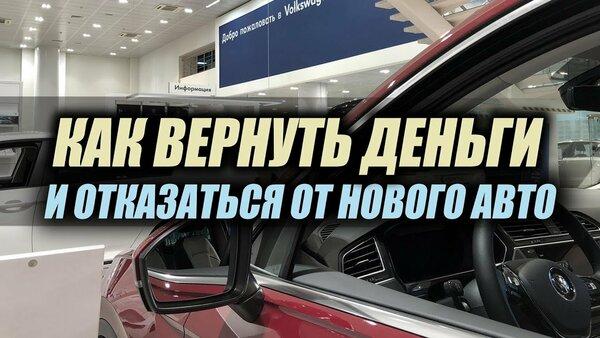 Новый авто как вернуть деньги или об автоломбарды в городе пскове