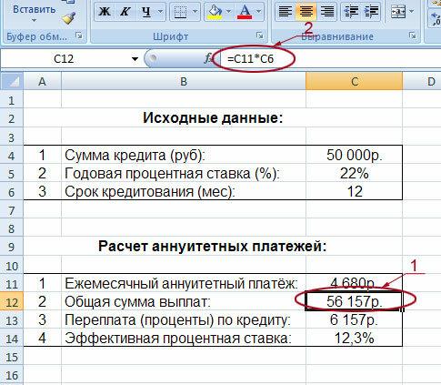 Расчет процентов по кредиту онлайн калькулятор сбербанк для юридических лиц