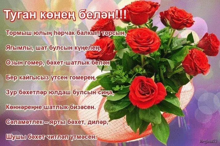 Татарча котлаулар туган кон белэн открыткалар хатын кызга, картинки поздравления праздником