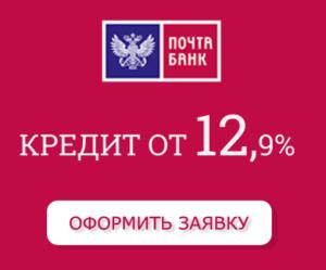 почта банк кредит телефон горячей линии бесплатный