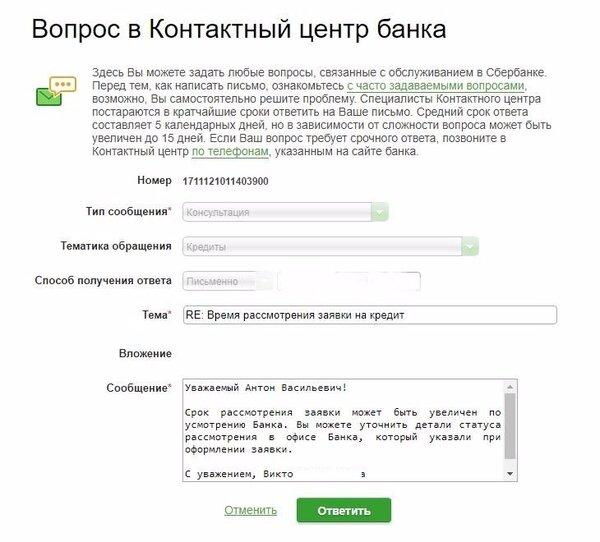 Кредит онлайн во все банки ногинск где взять кредит