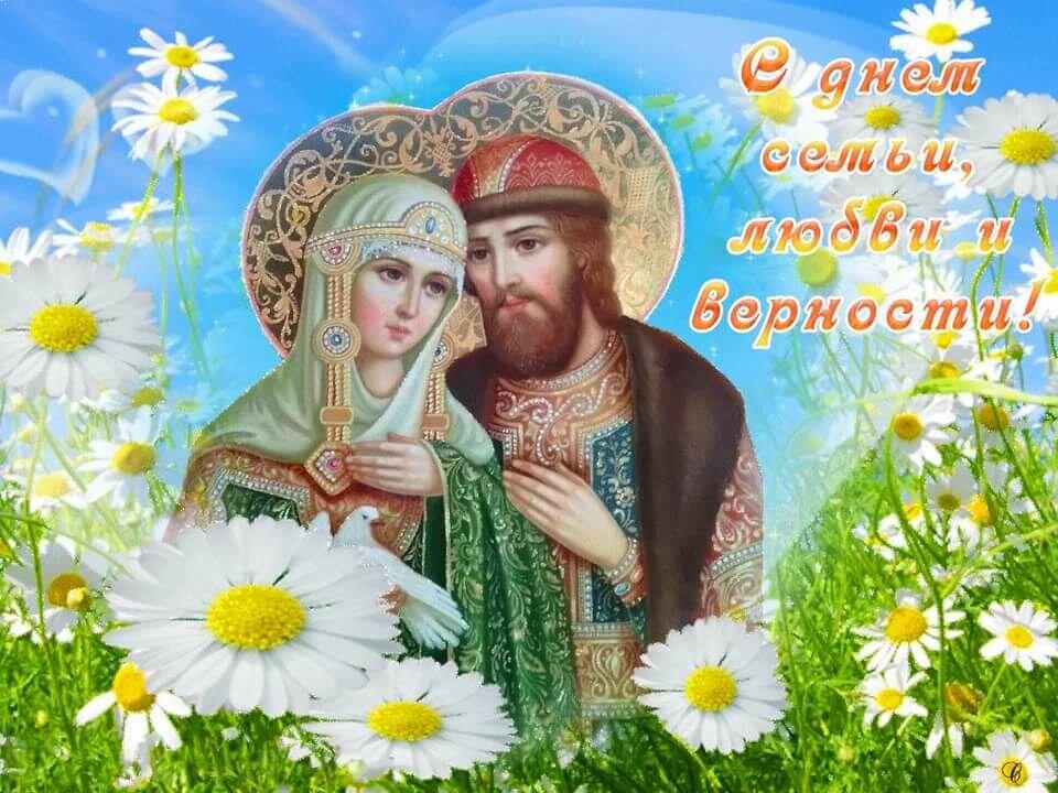 Картинки к празднику с днем семьи любви и верности, турецком языке днем