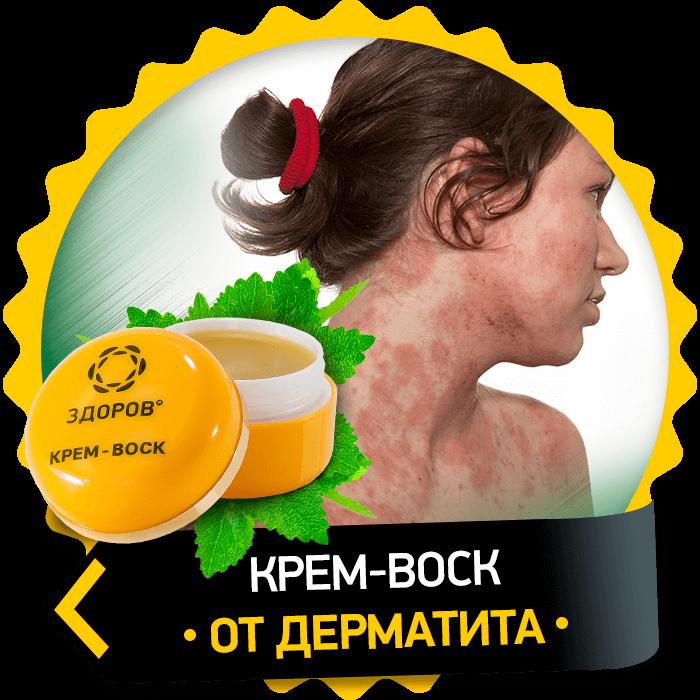 Крем-воск от дерматита в Харькове