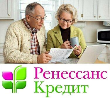 яндекс кредит для пенсионеров