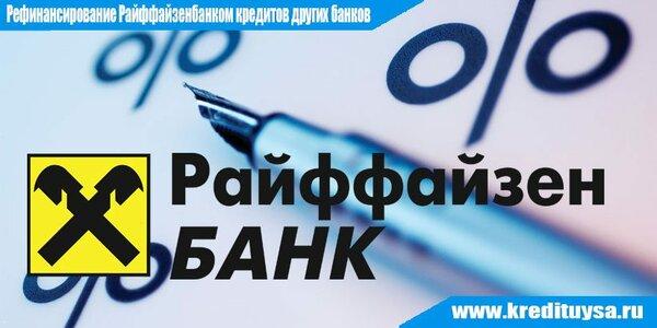 Рефинансирование кредита в сбербанке для физических лиц условия москва