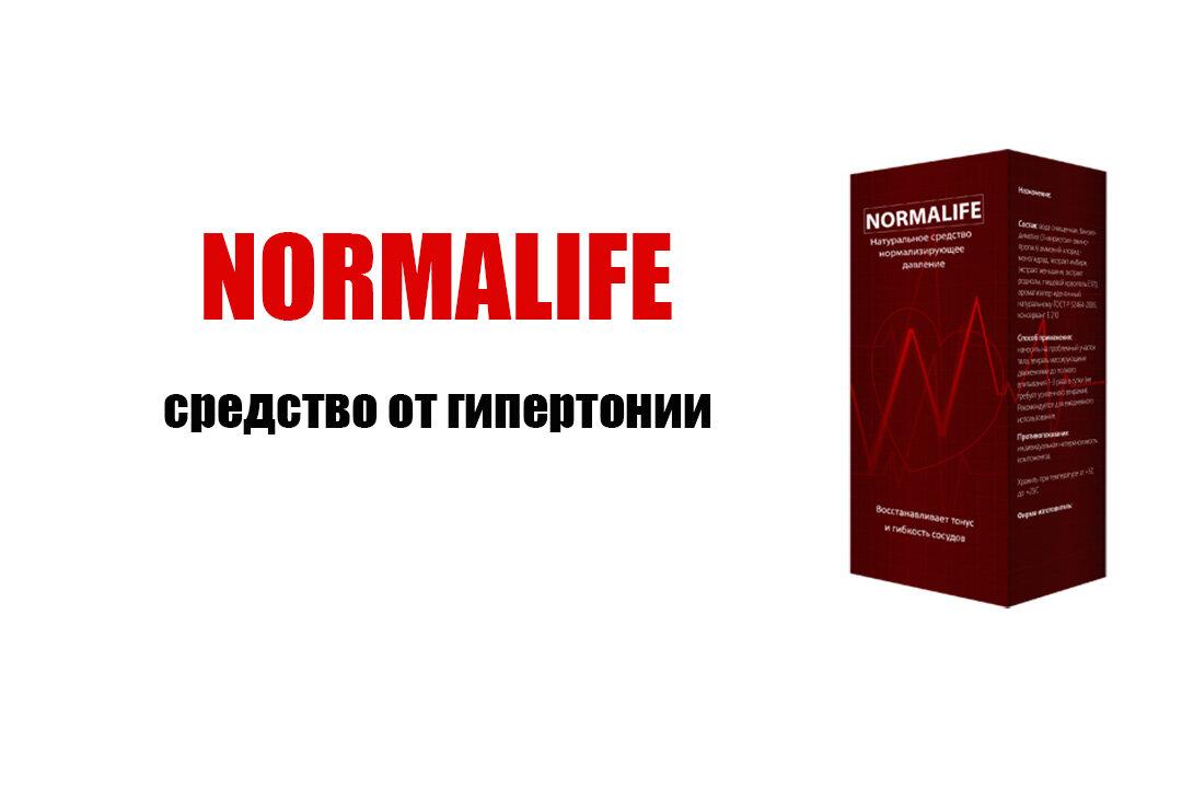 Normalife от гипертонии в Ерейментау