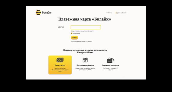 Взять кредит наличными в билайне онлайн заявка на кредит кинешма