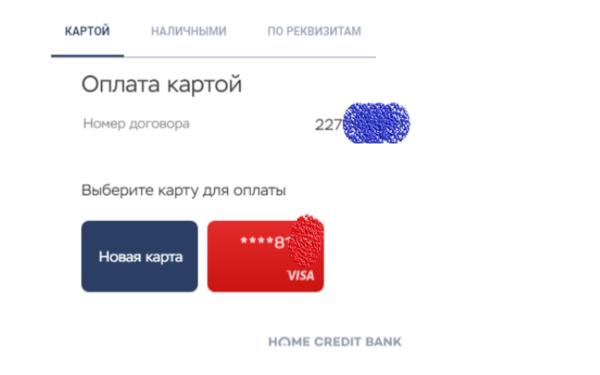 Кредит на карту с плохой кредитной историей украина