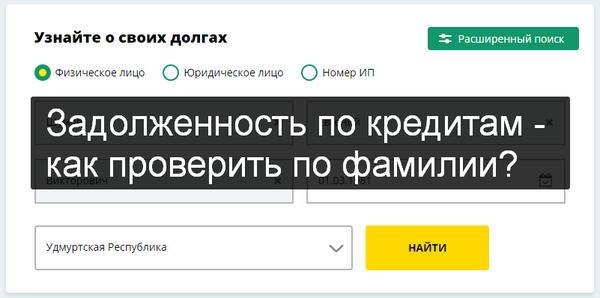 Проверка заявок на кредит