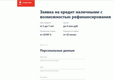 Банк восточный заявка на рефинансирование