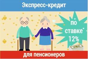 кредит онлайн для пенсионеров на карту