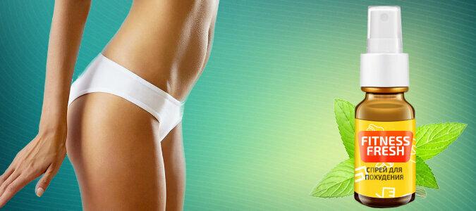 Fitness Fresh спрей для похудения в Смоленске