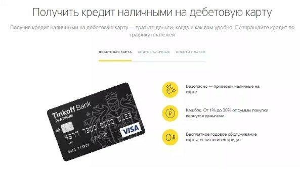 Взять кредит в тинькофф банке онлайн