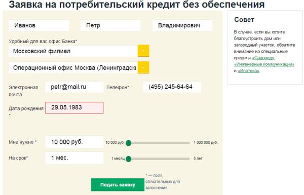 Онлайн заявка на кредит курган без справок зачем инвестировать экономику сша
