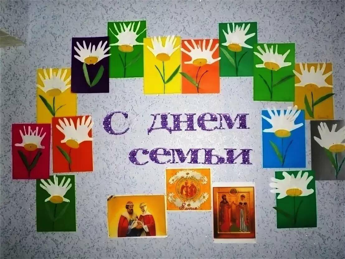 Открытки к дню семьи любви и верности в детском саду, прикольные