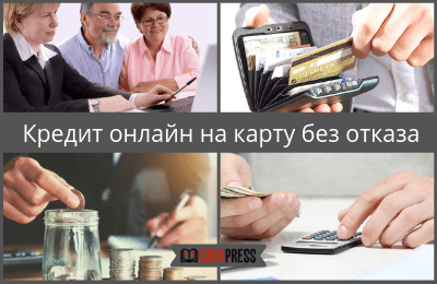 взять кредит без справок и отказа