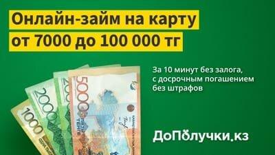 Займ в казахстане онлайн
