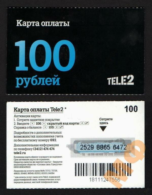 Кредит на счет телефона теле2