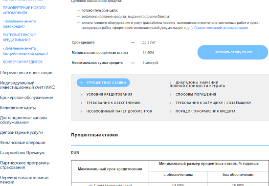газпромбанк челябинск кредит наличными payps займ личный кабинет вход