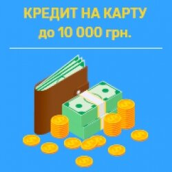 быстрый кредит на карту онлайн в украине займ мгновенно без отказа ренессанс кредит график работы в субботу москва