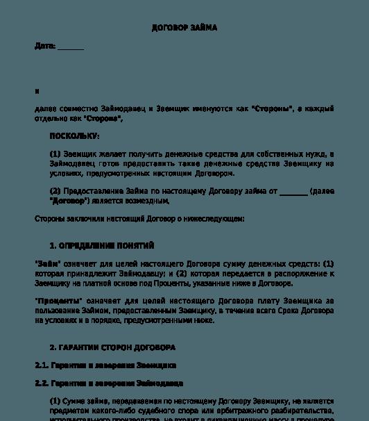 Признание договора займа безденежным судебная практика