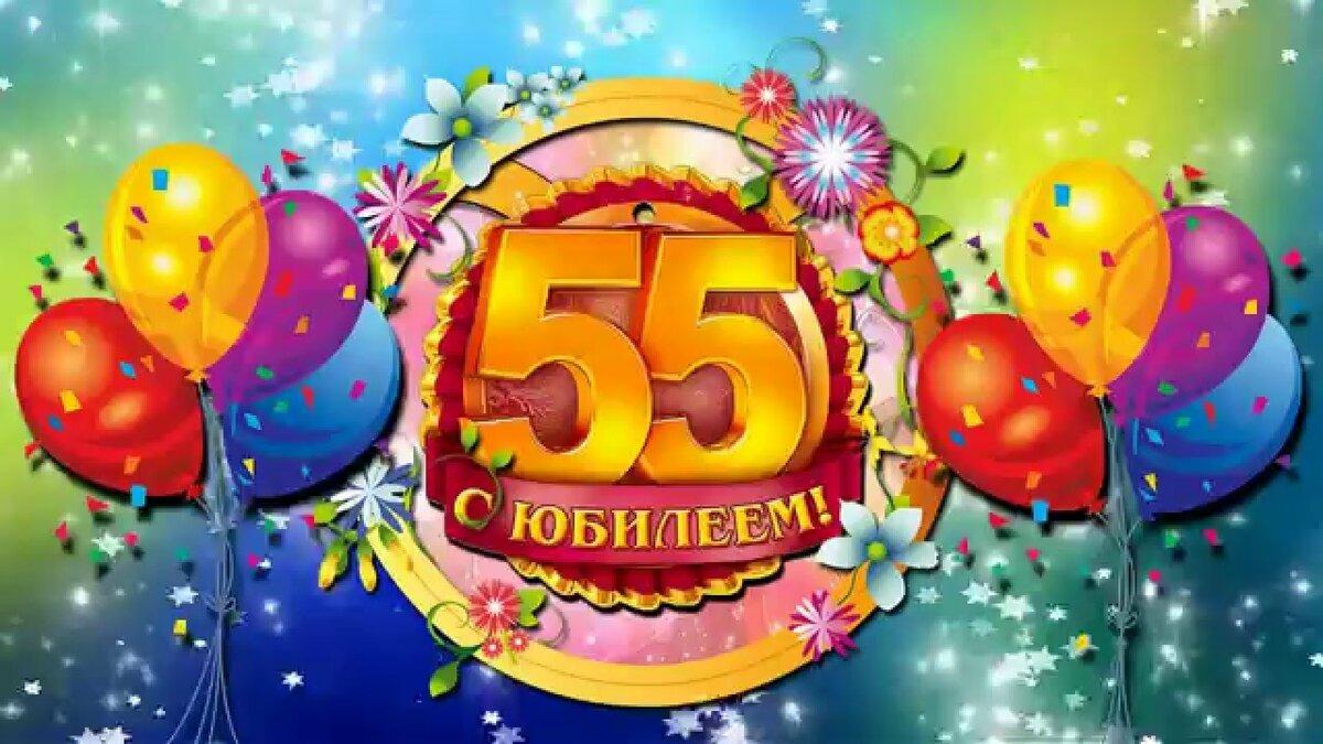 День спасибо, поздравительная открытка с 55-летием подруге