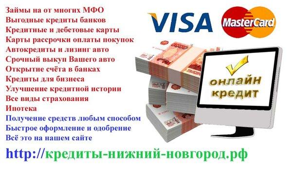 моментальные кредитные карты по паспорту в день обращения