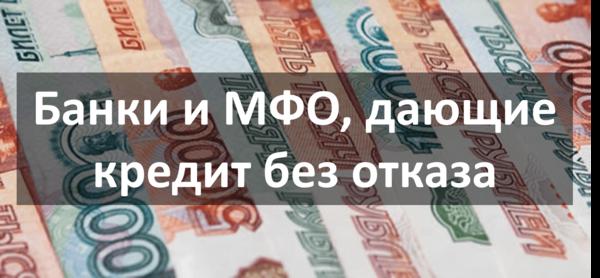 Взять кредит онлайн на карту без справок и поручителей без отказа украина