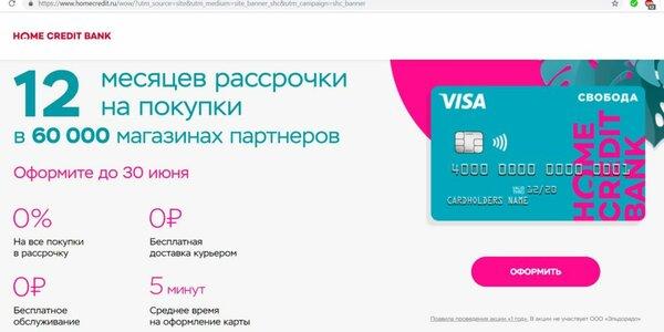 Хоум кредит в туле онлайн заявка транс кредит банк онлайн и