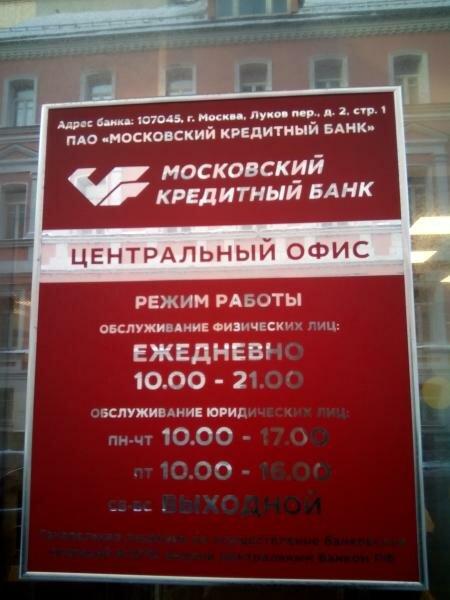 хоум кредит октябрьский башкортостан режим работы