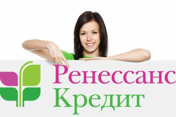Режим работы отделений «Ренессанс Кредит» в Татарстане.